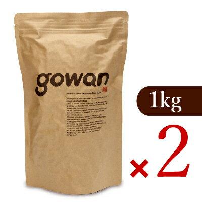 《送料無料》 国産 無添加 ドッグフード GOWAN (ごわん) 1kg × 2袋セット [全年齢 全犬種 対応]《あす楽》《ポイント10倍!5月31日まで》