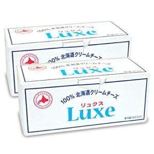 《送料無料》北海道乳業 LUXEクリームチーズ 1kg × 2個 セット《冷蔵便 冷蔵手数料無料》