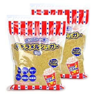 《送料無料》ハニー キャラメルシュガー 1kg × 2袋