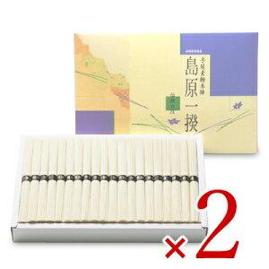 《送料無料》ふるせ 島原手延べ 素麺 2000g × 2個