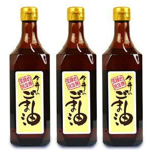 《送料無料》今井製油 今井のごま油 古式玉締め一番油 465g × 3個 今井製油
