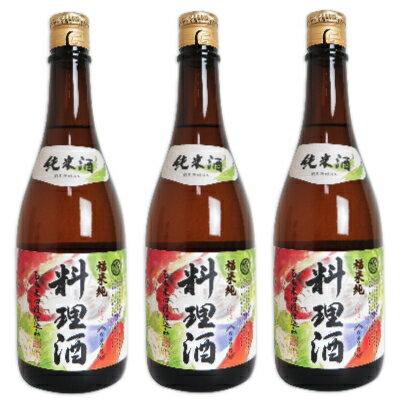 福来純 純米料理酒 720ml × 3本 [白扇酒造]《あす楽》