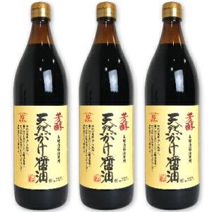 川中醤油 芳醇 天然かけ醤油 900ml × 3本