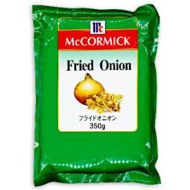 マコーミック フライドオニオン 350g [ユウキ食品]《あす楽》