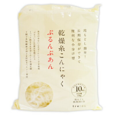 乾燥糸こんにゃく ぷるんぷあん 250g(10個入)[トレテス]【コンニャク 無農薬 無添加】《あす楽》
