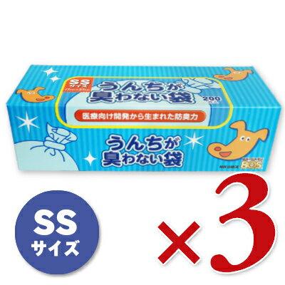 うんちが臭わない袋BOS 箱型 SSサイズ 200枚入り × 3個 [クリロン化成]《あす楽》