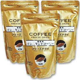 セイコー珈琲 業務用インスタントコーヒー フリーズドライ 顆粒 200g × 3袋