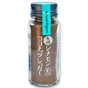 桜井食品 有機シナモンココナッツシュガー 35g [有機JAS]