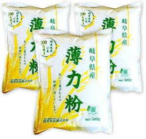 桜井食品 岐阜県産 薄力粉 500g × 3袋 【国産 国内産 小麦粉】