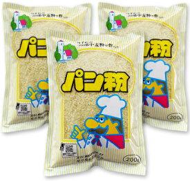 桜井食品 国内産パン粉 200g × 3袋 【国産 パン粉 無添加】