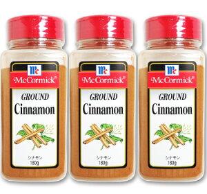 マコーミック シナモン 180g × 3本 (シナモンパウダー)[ユウキ食品]《あす楽》