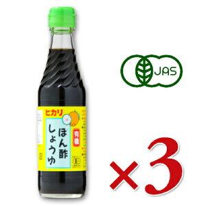 ヒカリ 有機ぽん酢しょうゆ 250ml × 3本 [光食品 有機JAS]