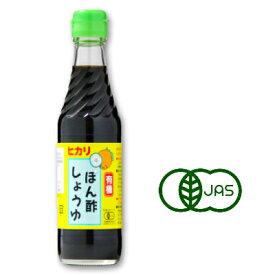 ヒカリ 有機ぽん酢しょうゆ 250ml [光食品 有機JAS]《あす楽》《ポイント消化に!》
