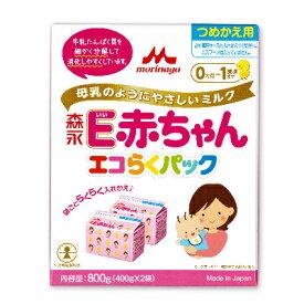 森永乳業 E赤ちゃん エコらくパック つめかえ用 800g(400g×2袋)