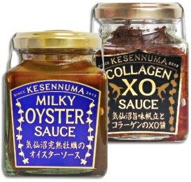 《送料無料》 気仙沼完熟牡蠣のミルキーオイスターソース 160g + 気仙沼旨味帆立とコラーゲンのXO醤 145g [石渡商店]《あす楽》