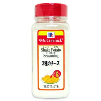 マコーミック ポテトシーズニング 3種のチーズ 310g [ユウキ食品 youki]【MC シェイクポテト ポテト シーズニング 有紀食品】《あす楽》