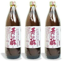 《送料無料》 丸正酢醸造元 古来上寿しの酢 900ml × 3本