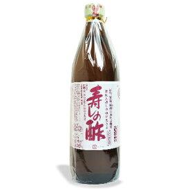 丸正酢醸造元 古来上寿しの酢 900ml 《あす楽》