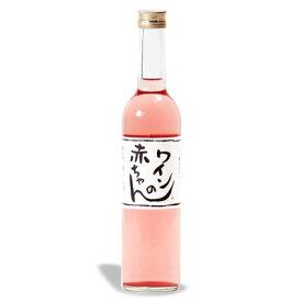 巨峰ワイナリー ワインの赤ちゃん 500ml [ロゼワイン]《あす楽》