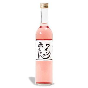 【マラソン限定!最大2000円OFFクーポン】巨峰ワイナリー ワインの赤ちゃん 500ml [ロゼワイン]