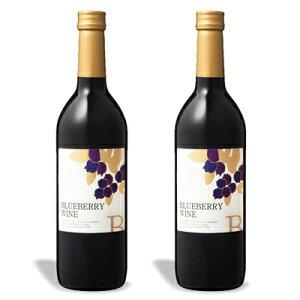 《送料無料》巨峰ワイナリー ブルーベリーワイン(甘口) 720ml × 2本