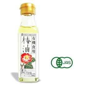 紅花食品 有機食用椿油 一番搾り 100g [有機JAS]