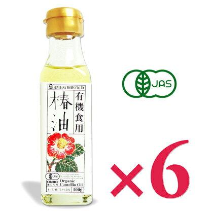 《送料無料》 紅花食品 有機食用椿油 一番搾り 100g × 6本 [有機JAS]《あす楽》