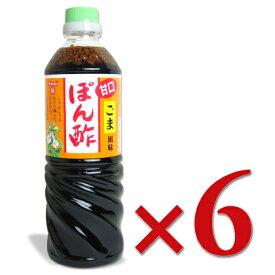 《送料無料》 フンドーキン 甘口 ごま風味ぽん酢 720ml × 6本 《あす楽》