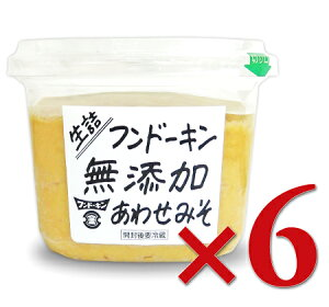 《送料無料》 フンドーキン 生詰 無添加 あわせみそ 850g × 6個