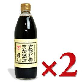 フンドーキン 吉野杉樽 天然醸造醤油 500ml × 2本