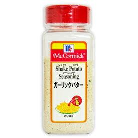 マコーミック ポテトシーズニング ガーリックバター 290g [ユウキ食品 youki]【MC ガーリック バター ポテト シーズニング シェイクポテト 有紀食品】