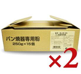 《送料無料》 徳用 春よ恋100% パン焼器専用粉 250g×15袋入 2箱 [パイオニア企画]《あす楽》