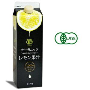 【お買い物マラソン限定!クーポン発行中】テルヴィス 有機レモン果汁 1000ml [有機JAS]