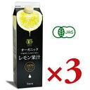 テルヴィス 有機レモン果汁 1000ml × 3本 [有機JAS]《あす楽》