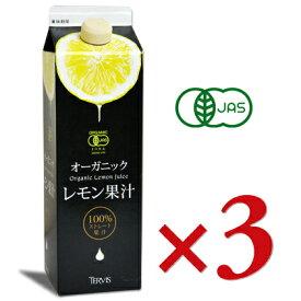 テルヴィス 有機レモン果汁 1000ml × 3本 [有機JAS]