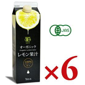 《送料無料》 テルヴィス 有機レモン果汁 1000ml × 6本 [有機JAS]《あす楽》