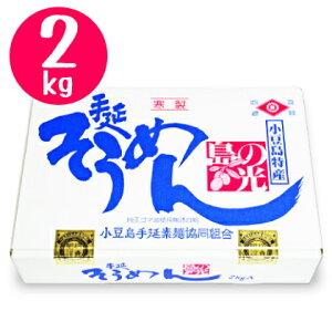 小豆島手延素麺 島の光 手延べそうめん 赤帯 2kg (50g×40束) 化粧箱入り