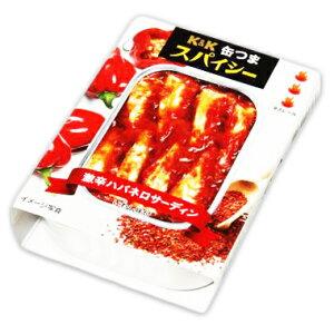 K&K 缶つまスパイシー 激辛ハバネロサーディン 105g 【缶つま 缶詰 KK ハバネロ サーディン いわし つまみ】