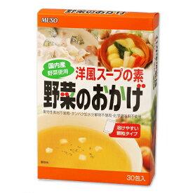 ムソー 洋風スープの素 野菜のおかげ〈国内産野菜使用〉徳用 5g×30包