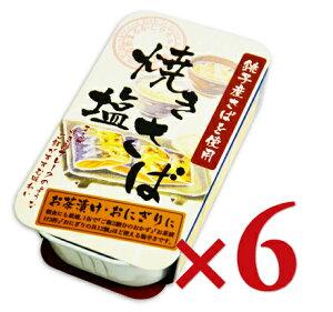 千葉産直サービス 焼き塩さば 100g × 6缶