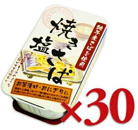 《送料無料》 千葉産直サービス 焼き塩さば 100g × 30缶 (ケース販売)