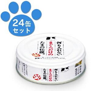 《送料無料》 プリンピア 何も入れないまぐろだけのたまの伝説 70g × 24缶 [三洋食品](ケース販売)