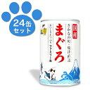 プリンピア たまの伝説 まぐろファミリー缶 405g × 24缶 [三洋食品](ケース販売)《あす楽》