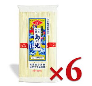 《送料無料》 小豆島手延素麺 島の光 手延べそうめん 赤帯 250g(50g×5束)× 6袋