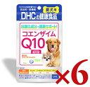 《送料無料》 DHC 愛犬用 コエンザイムQ10還元型 60粒(15g) × 6袋 《あす楽》