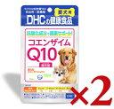 《メール便選択可》DHC 愛犬用 コエンザイムQ10還元型 60粒(15g) × 2袋 《あす楽》