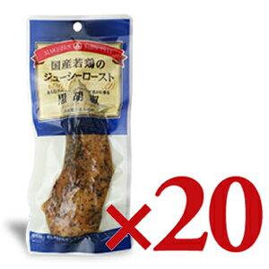 丸善 国産若鶏のジューシーロースト 黒胡椒 × 20本 《あす楽》