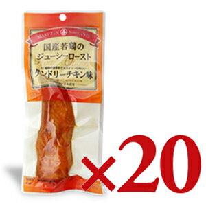 《送料無料》 丸善 国産若鶏のジューシーロースト タンドリーチキン味 × 20本 《あす楽》