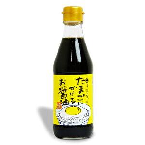 寺岡家のたまごにかけるお醤油 300ml [寺岡有機醸造]