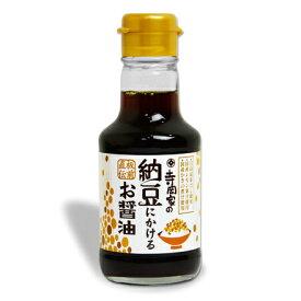寺岡家の納豆にかけるお醤油 150ml [寺岡有機醸造]《ポイント消化に!》
